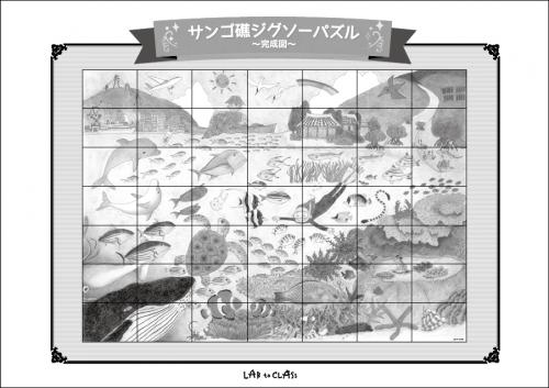 教材:ジグソーパズル完成図