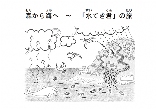 参加者用資料:「森から海へ〜『水てき君』の旅」