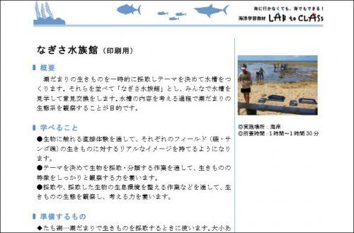 ●詳しい「実施のしかた」(PDF)は右のダウンロードボタンよりご覧ください。※画像はイメージです
