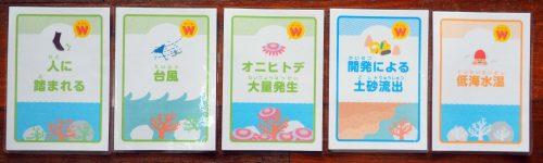 アクシデントカード(Wカード オプション) 5枚