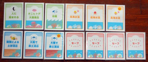 アクシデントカード(基本セット11種) 13枚