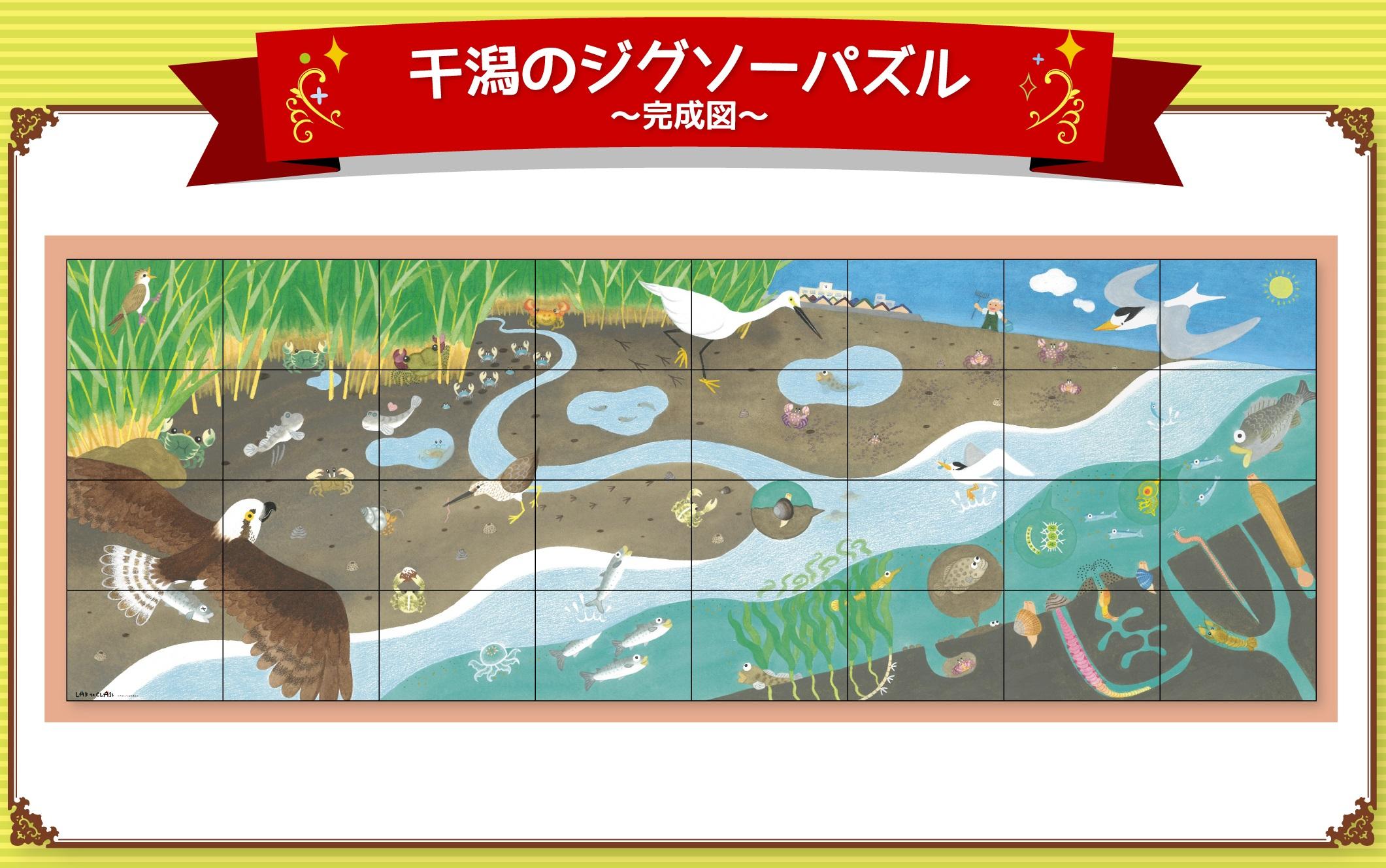 干潟のジグソーパズル | そのまま使える海洋学習の教材が満載。全教材が