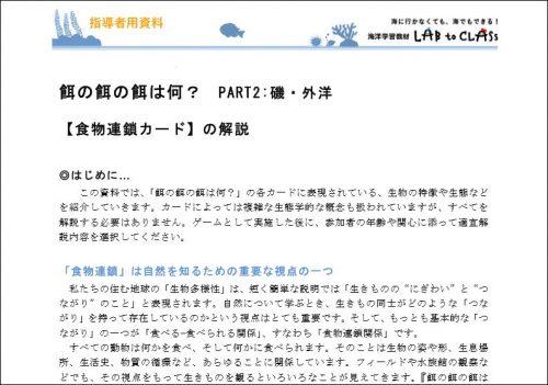 指導者用資料_解説