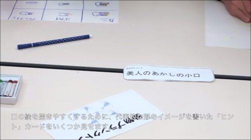 2.「大きな口」・「うけ口」などヒントが書かれたカード出して、絵を描きやすくします。